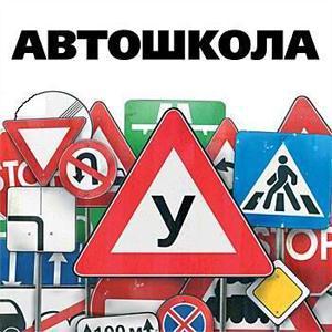 Автошколы Красной Зари