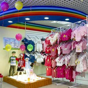 Детские магазины Красной Зари