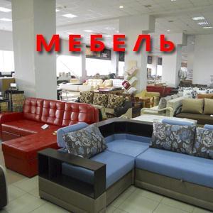 Магазины мебели Красной Зари