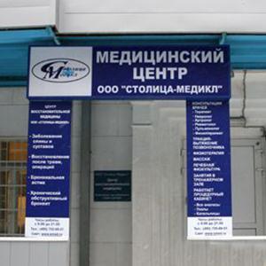 Медицинские центры Красной Зари