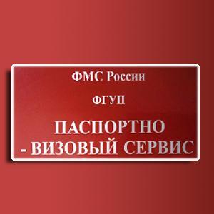 Паспортно-визовые службы Красной Зари