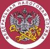 Налоговые инспекции, службы в Красной Заре