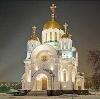 Религиозные учреждения в Красной Заре