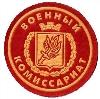 Военкоматы, комиссариаты в Красной Заре