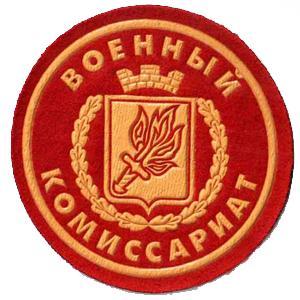 Военкоматы, комиссариаты Красной Зари