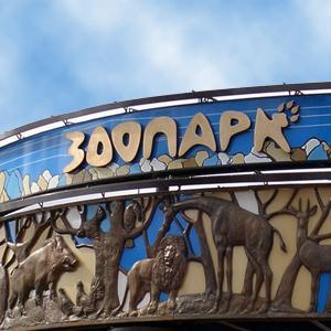 Зоопарки Красной Зари